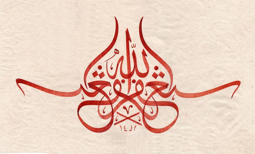 khat/hat/kat Tsulust/Thuluth Ali Mu'tamar استغفرالله competition… 207
