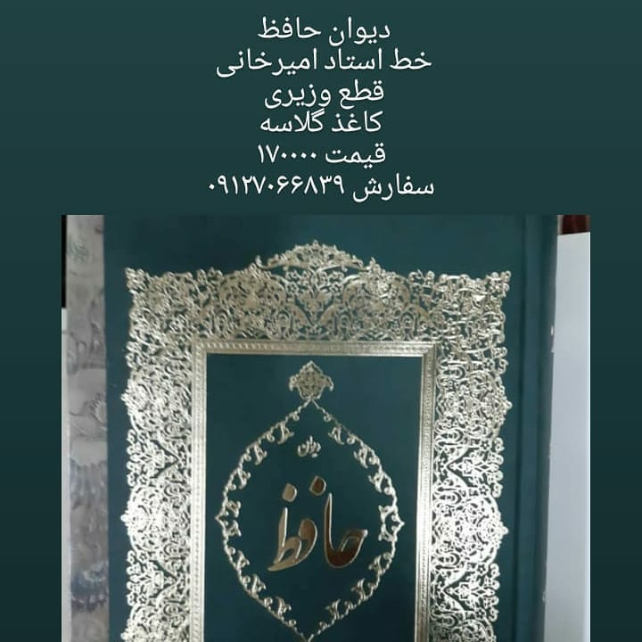 Download Gambar Kaligrafi فروش لوازم خوشنویسی ارسال به تمام نقاط سفارش در واتساپ +989127066839 آموزش مجازی…- Ahmadmalekian