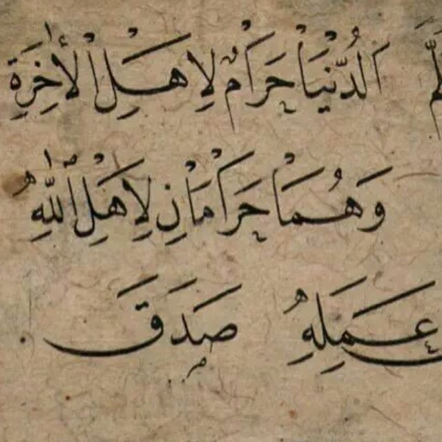 Khat Diwani Ajhalawani/Amr … 159