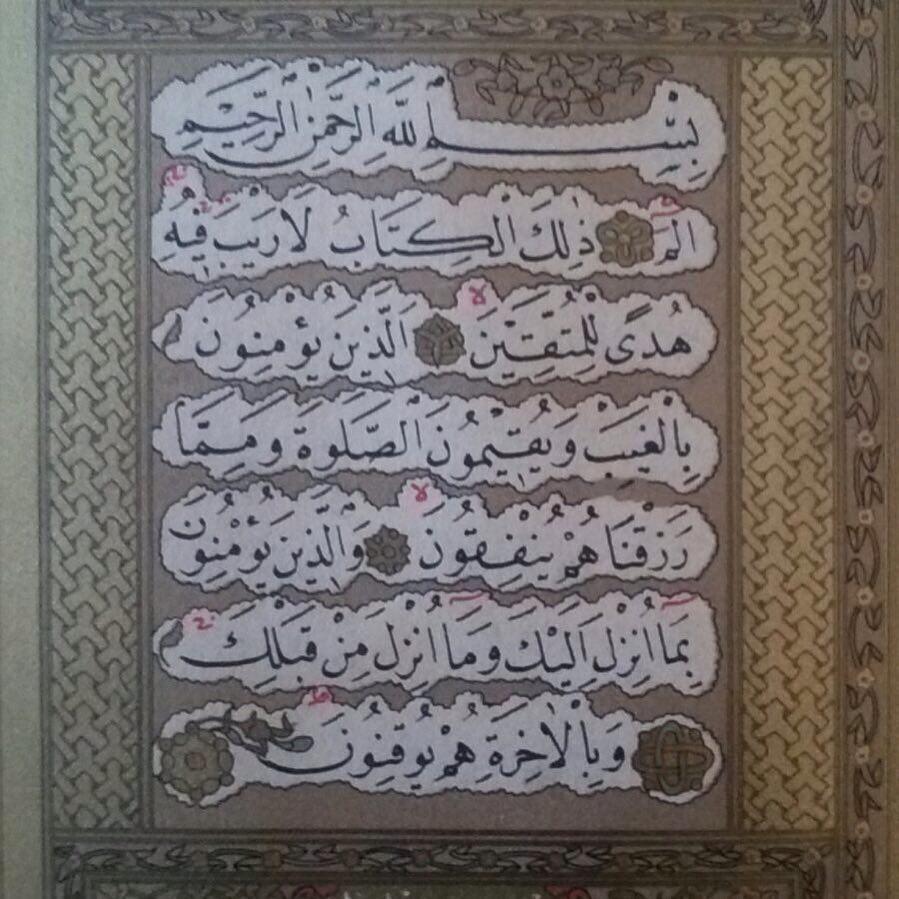Khat Diwani Ajhalawani/Amr من مصحف مصطفى عزت قاضي عسكر رحمه الله... 161 1