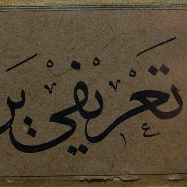 Khat Diwani Ajhalawani/Amr ... 176 1
