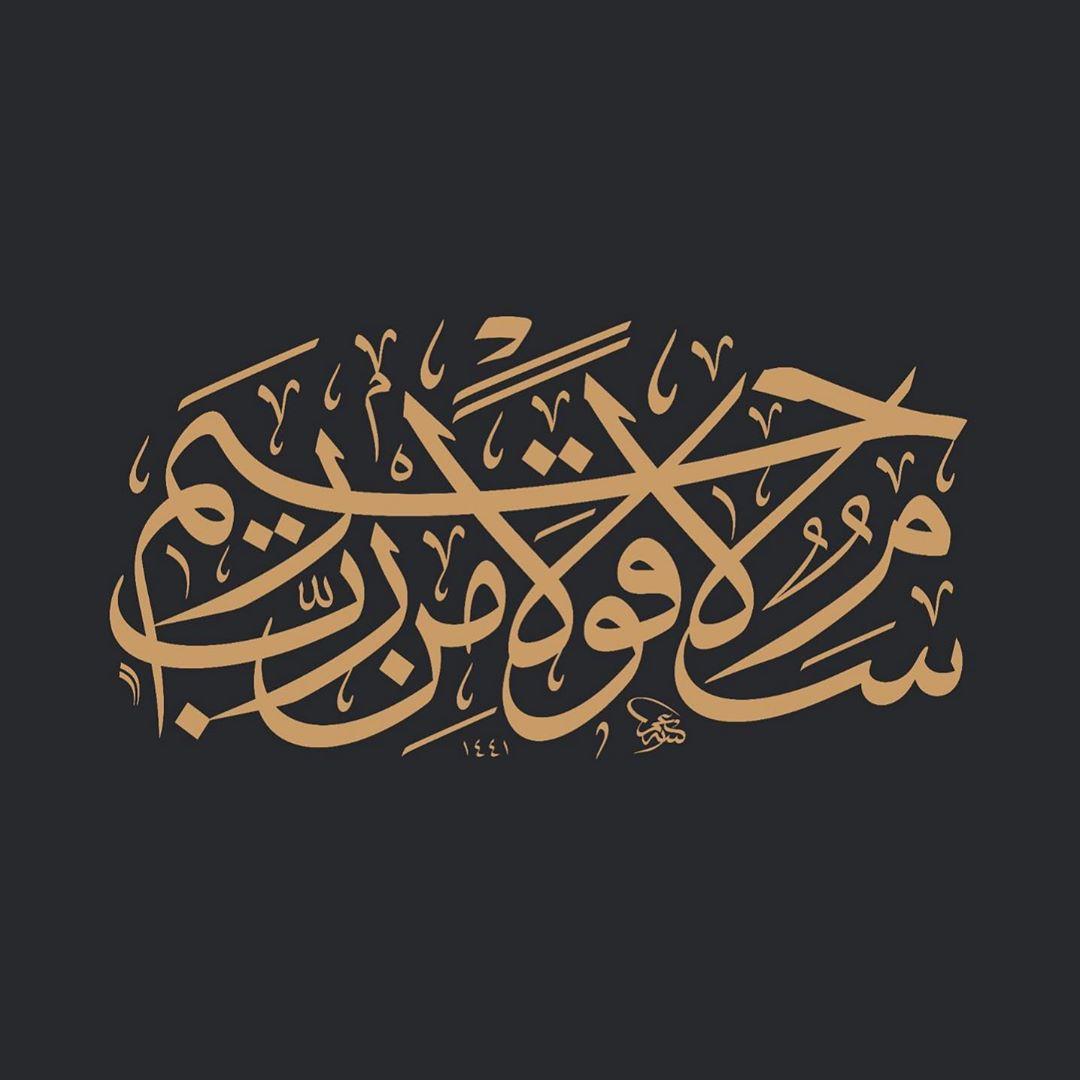 Thuluth Arabic Calligraphy Omeryildizbursa #celisülüs #celisulus #hatsanatı #hatsanati #islamicart #islamiccalligraphy #art… 343