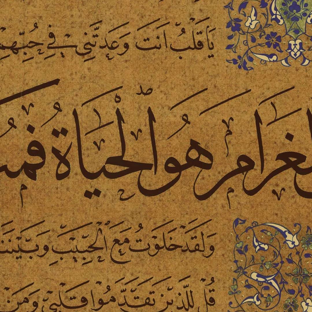 khat/hat/kat Tsulust/Thuluth Mothana Alobaydi … 164