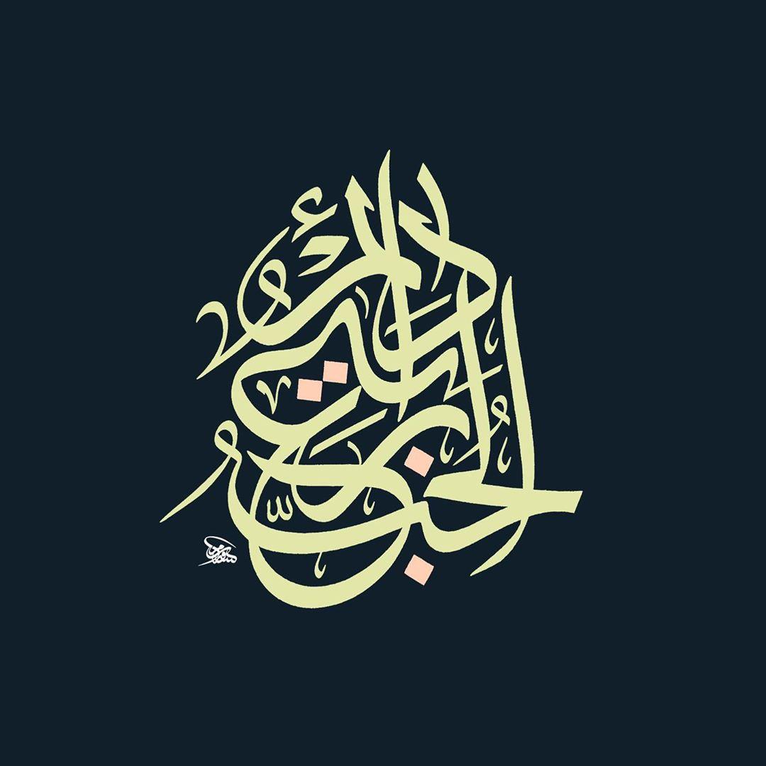 Download Kaligrafi Karya Kaligrafer Kristen Love is an evelasting spring – الحب ربيع دائم #thuluth #whynot #innovation #hat…-Wissam