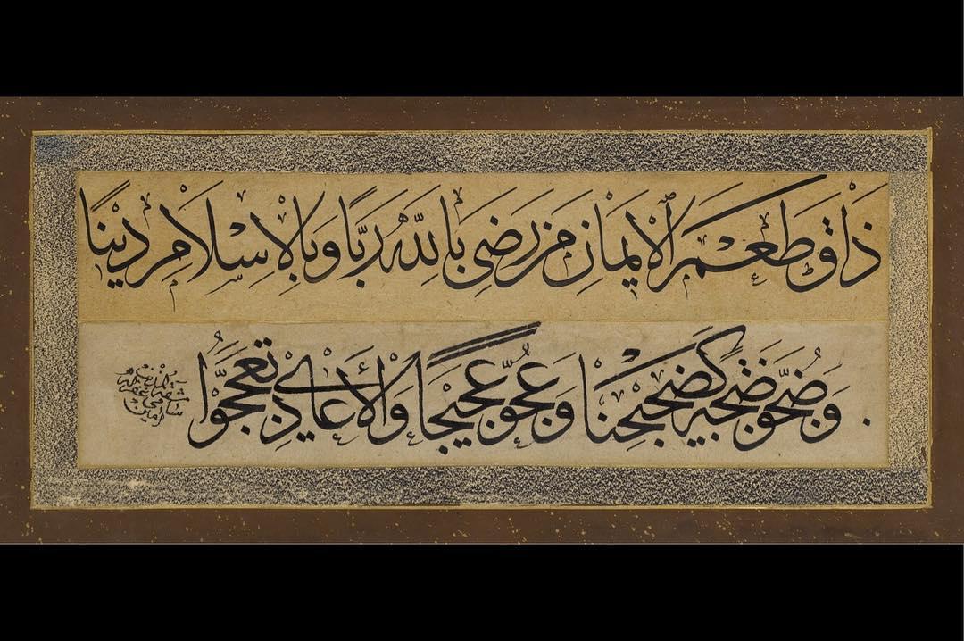 Apk Website For Arabic Calligraphy Sami Efendi (Vefatı: M. 1912) Allah Teala'yı rab olarak, İslam'ı din olarak ben… 501