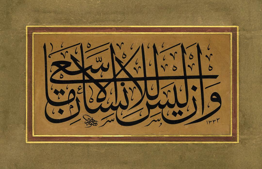 Apk Website For Arabic Calligraphy Halim Özyazıcı (Vefatı H.1384-M.1964) Celi Sülüs Levha (H.1344) وَأَن لَّيْسَ ل... 567 1
