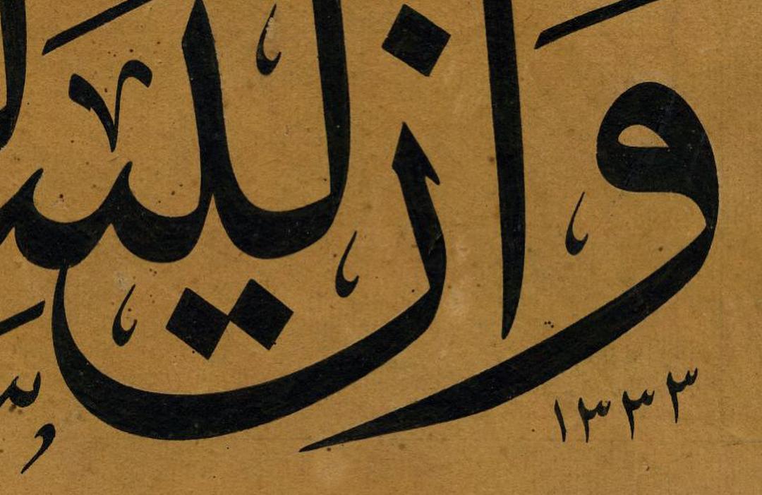Apk Website For Arabic Calligraphy Halim Özyazıcı (Vefatı H.1384-M.1964) Celi Sülüs Levha (H.1344) وَأَن لَّيْسَ ل... 567 2