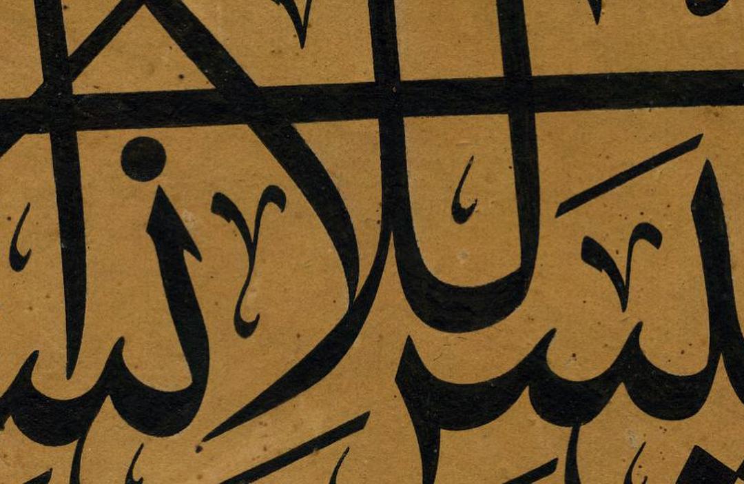 Apk Website For Arabic Calligraphy Halim Özyazıcı (Vefatı H.1384-M.1964) Celi Sülüs Levha (H.1344) وَأَن لَّيْسَ ل... 567 3