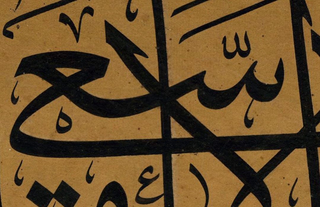 Apk Website For Arabic Calligraphy Halim Özyazıcı (Vefatı H.1384-M.1964) Celi Sülüs Levha (H.1344) وَأَن لَّيْسَ ل... 567 4