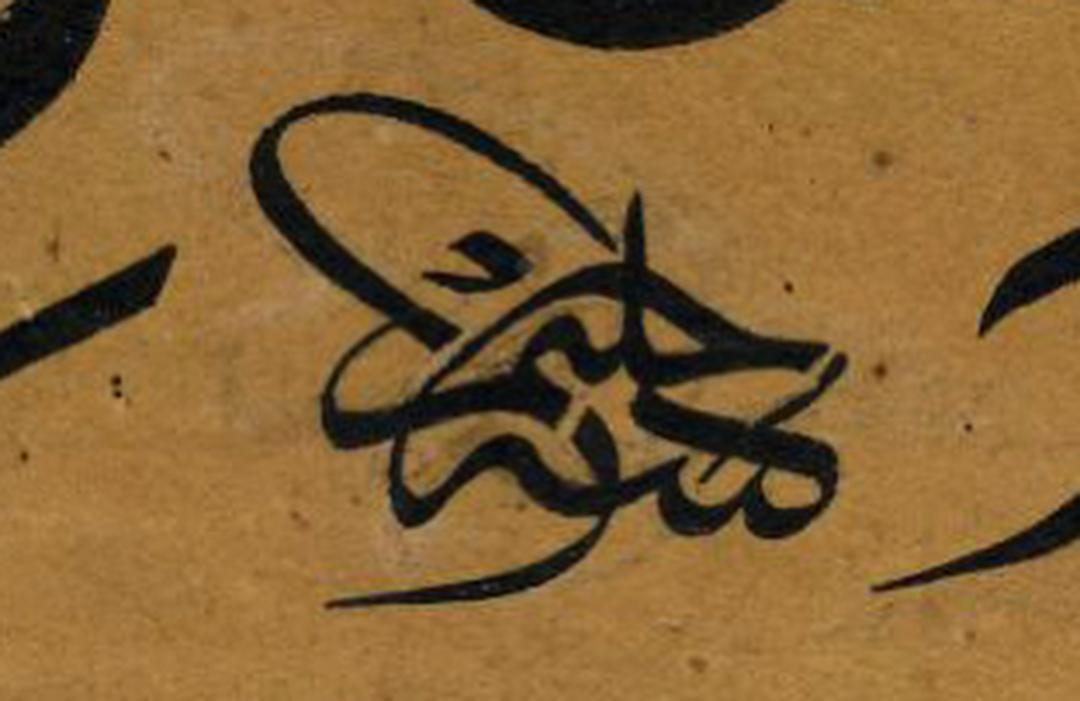 Apk Website For Arabic Calligraphy Halim Özyazıcı (Vefatı H.1384-M.1964) Celi Sülüs Levha (H.1344) وَأَن لَّيْسَ ل... 567 5