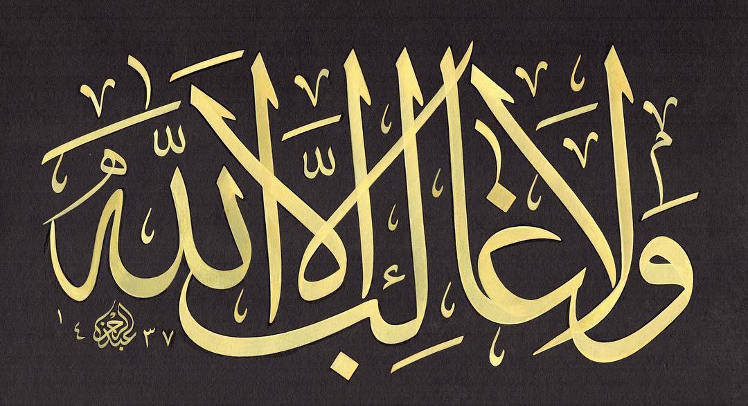 Apk Website For Arabic Calligraphy ولا غالب إلا الله  Allah'dan başka gâlib yoktur. Hat: @abdurrahmandepeler  @alba... 553 1