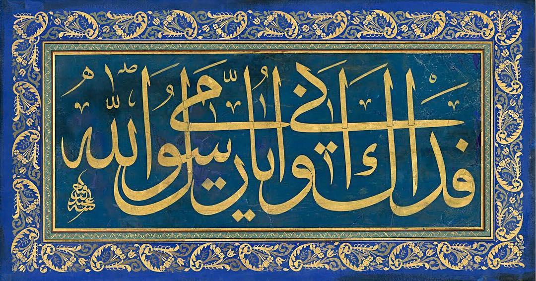 Apk Website For Arabic Calligraphy Abdulfettâh Efendi (Vefatı: M. 1896) Celî Sülüs Zerendûd Levha Anam babam sana … 447
