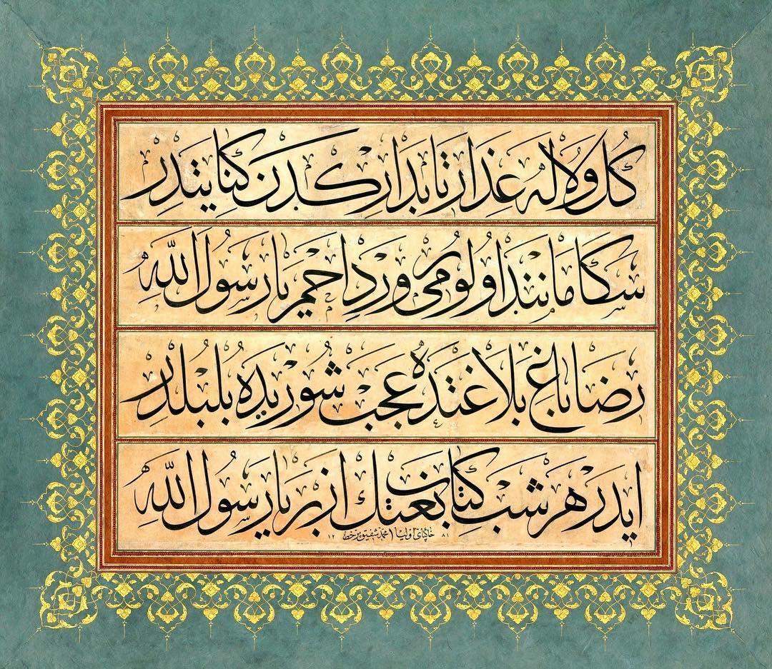 Apk Website For Arabic Calligraphy Gül-ü lâle izâr-ı tâb-dârından kinayetdir Sana mânend olur mu verd-i ahmer yâ Ra... 488 1