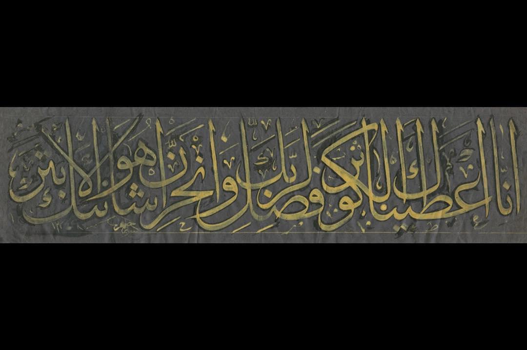 """Apk Website For Arabic Calligraphy Halim Efendi (Vefatı M. 1964) """"Şüphesiz biz sana bitip tükenmez nimetler verdik.... 614 1"""