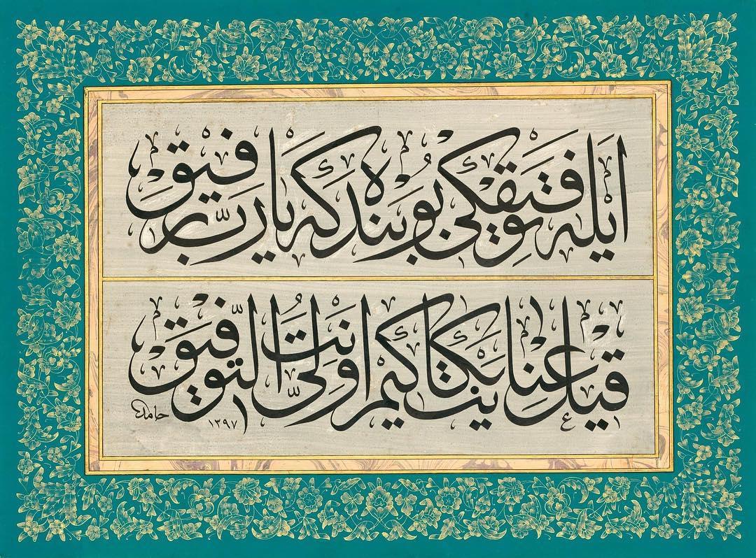Apk Website For Arabic Calligraphy Hamid Aytaç (Vefatı M. 1982) @albayrakhat Koleksiyonu Eyle tevfîkini bu bendene … 528