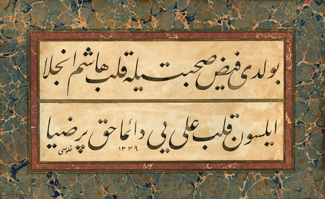 Apk Website For Arabic Calligraphy Hat: Hulusi Yazgan (Vefatı: M. 1940) Ebrû: Necmeddin Okyay (Vefatı: M. 1976) İbr… 416