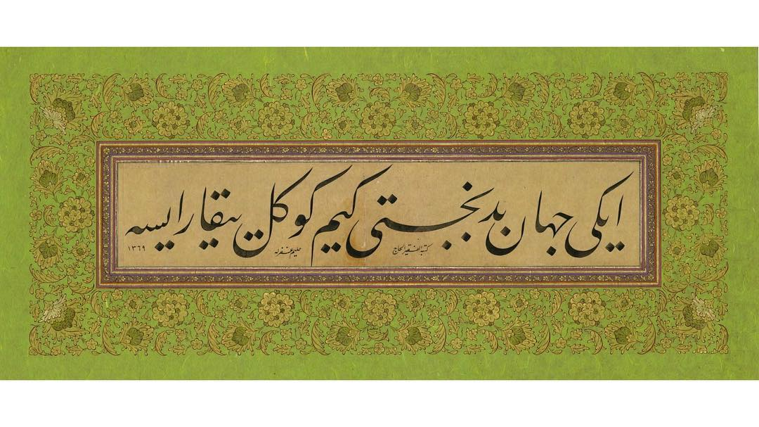 Apk Website For Arabic Calligraphy İki cihân bedbahtı, kim gönül yıkar ise… Hat: Mustafa Halîm Özyazıcı (V. 1964)… 433