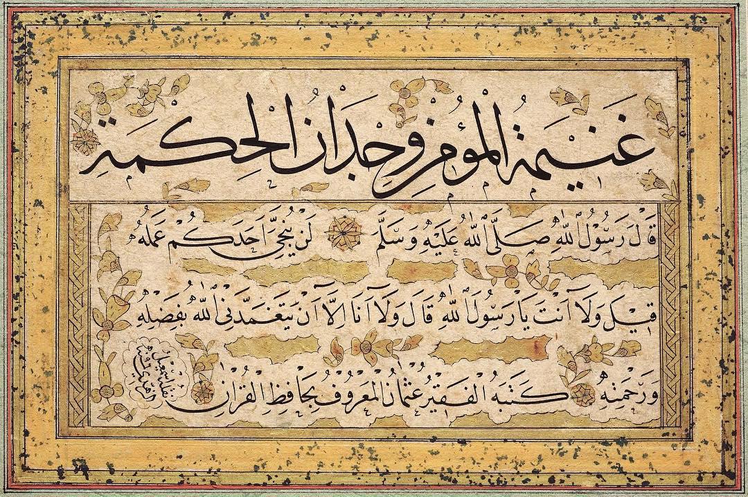 Apk Website For Arabic Calligraphy İsmail Zühdî Efendî (Vefatı: M. 1806) Hikmeti bulmak, mü'minin ganimetidir. Ra… 440