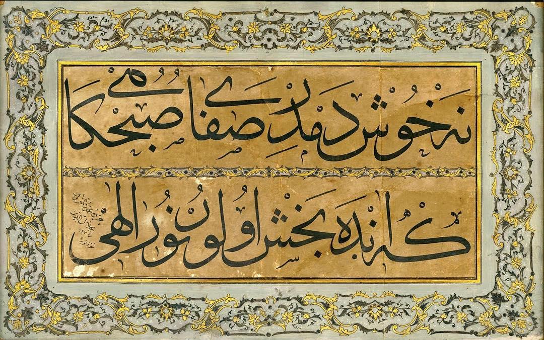 Apk Website For Arabic Calligraphy Mahmûd Celâleddîn Efendî (Vefatı: M. 1830) @albayrakhat koleksiyonu Ne hoş demdi… 403