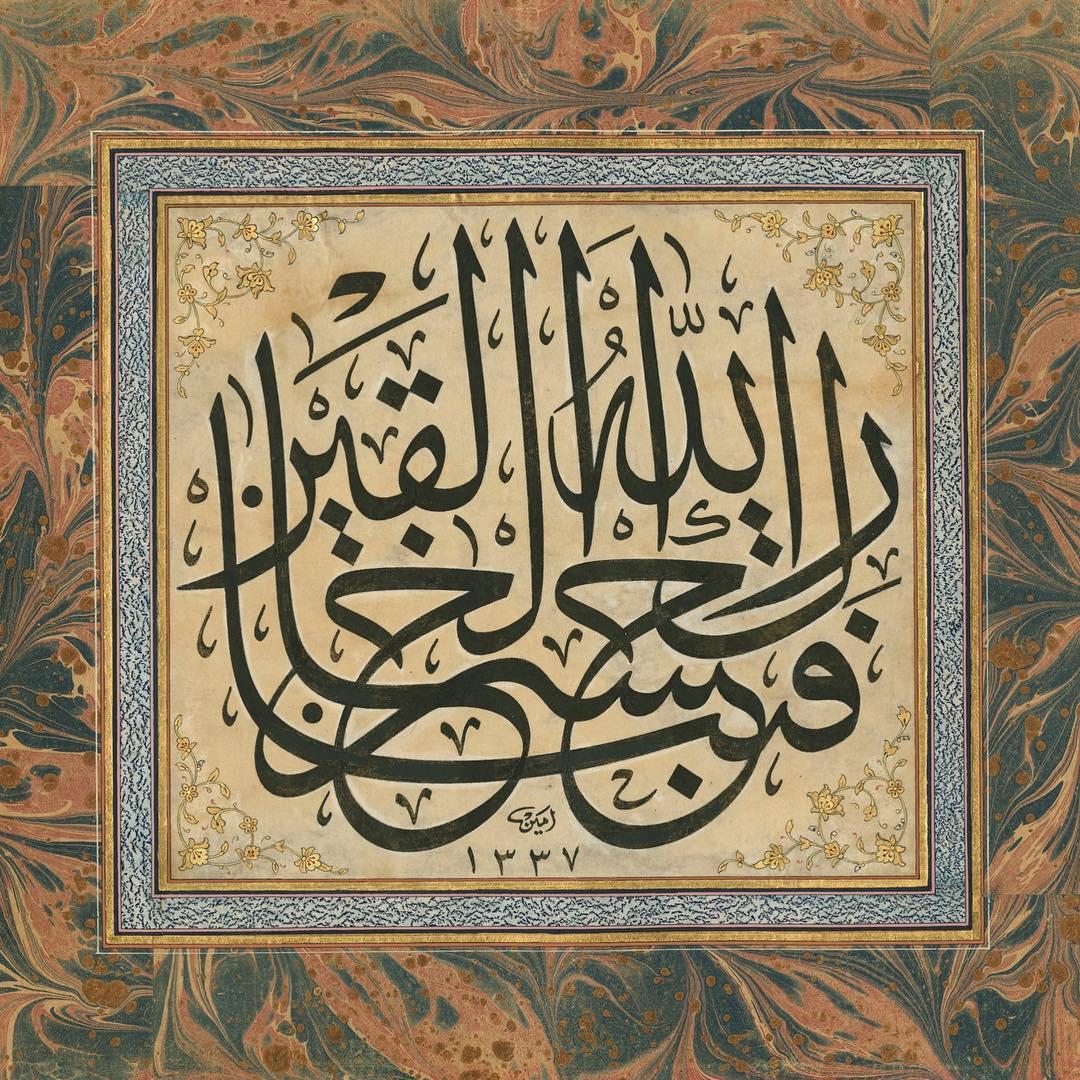 Apk Website For Arabic Calligraphy Mehmed Emin Yazıcı (Neyzen Emin Dede) (Vefatı: M. 1945) Celî Sülüs Ayet-i Kerîme… 487