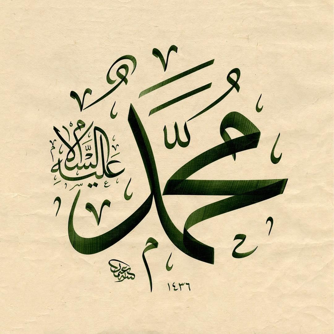 Apk Website For Arabic Calligraphy -Muhammed Aleyhisselâm- Mevlid kandiliniz mübarek olsun Hat: Osman Özçay #mevli… 790