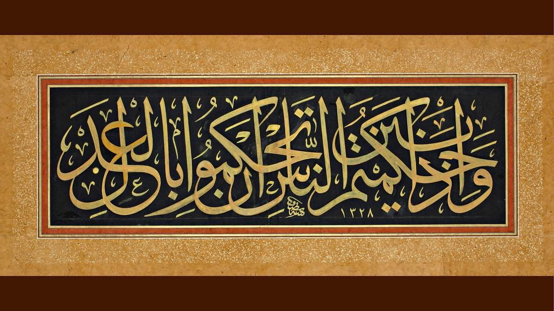 Apk Website For Arabic Calligraphy Nazîf Bey (Vefatı M. 1913) Celî Sülüs Ayet-i Kerîme (Allah size, emanetleri mutl… 448