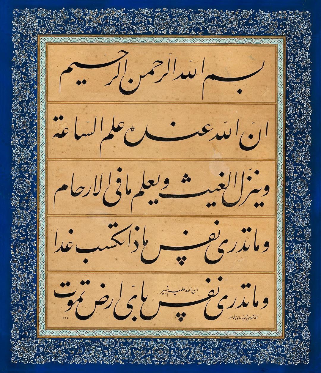 Apk Website For Arabic Calligraphy Rahmân ve Rahîm Allah'ın adıyla... Kıyamet saati hakkındaki bilgi yalnız Allah'ı... 589 1