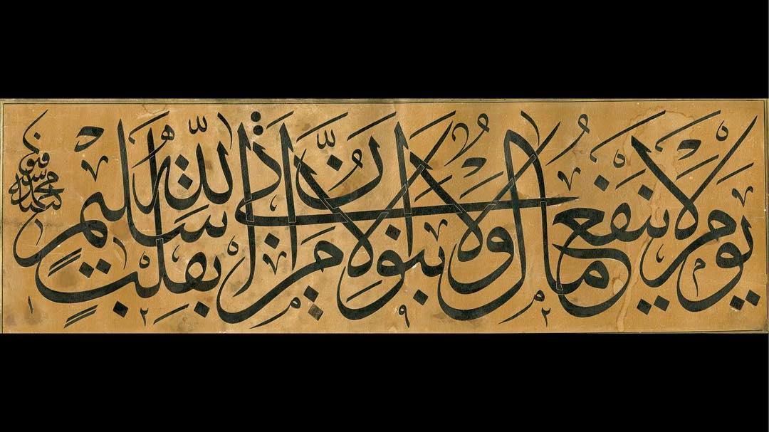 Apk Website For Arabic Calligraphy Şefîk Bey (Vefatı: M. 1879-1880) Kıyamet günü öyle bir gündür ki;  Allah'a temiz… 570