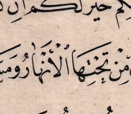 Arabic Calligraphy by Maulay Abdur Rahman  تفاصيل نسخ... 208 1
