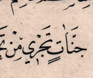 Arabic Calligraphy by Maulay Abdur Rahman  تفاصيل نسخ... 239 1