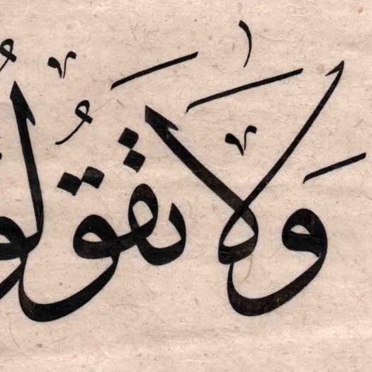 Arabic Calligraphy by Maulay Abdur Rahman  تفاصيل 1... 363 1