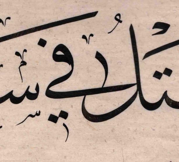 Arabic Calligraphy by Maulay Abdur Rahman  تفاصيل 3... 220 1