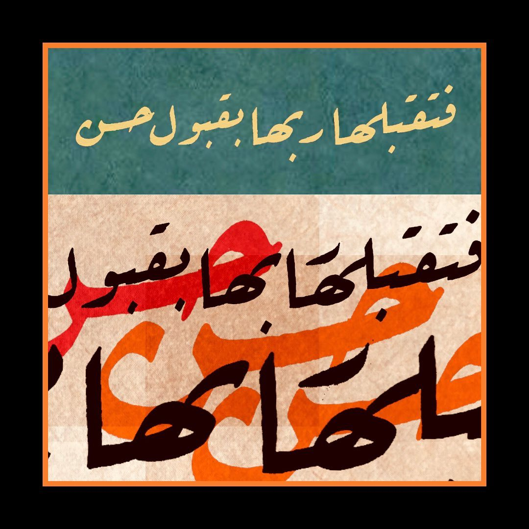 Donwload Photo Âl-i İmrân Suresi 37 سورة آل عمران #arabiccalligraphy #islamiccalligraphy #t…- hattat_aa