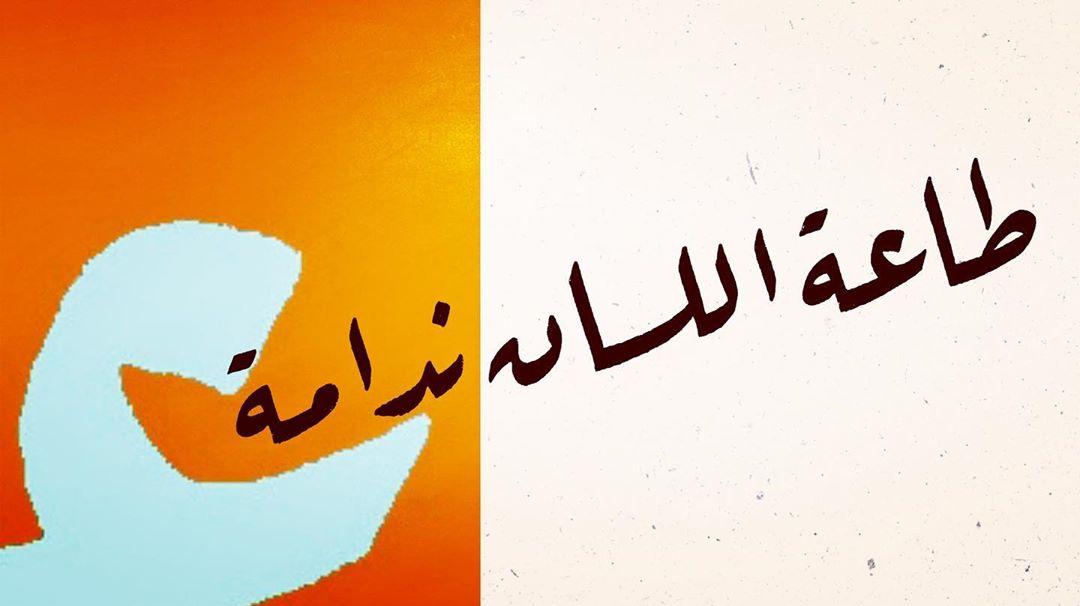 Donwload Photo Dile itaat, pişmanlıktır. طاعة اللسان ندامة #arabiccalligraphy #islamiccalligrap…- hattat_aa