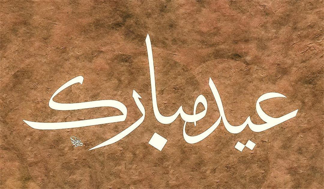 Donwload Photo Kaligrafi Ramazan Bayramınızı tebrik ederim #bayram #ramazan #hat #art…- Osman Ozcay