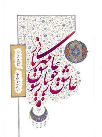 Download من أعمال الأستاذة مريم سادات موسوي 4