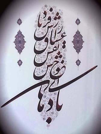 Download من أعمال الأستاذة مريم سادات موسوي 5