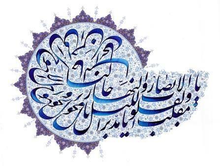 Download من أعمال الأستاذة مريم سادات موسوي 2