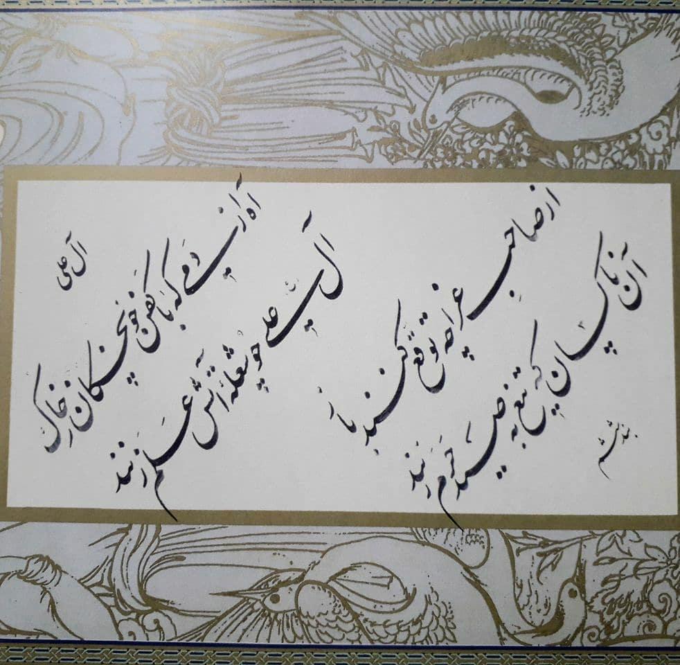 Download Gambar Kaligrafi ترکیب بند محتشم  خط استاد امیرخانی قطع وزیری نفیس ۷۲ صفحه قیمت ۱۱۰/۰۰۰ سفارش در …- Ahmadmalekian