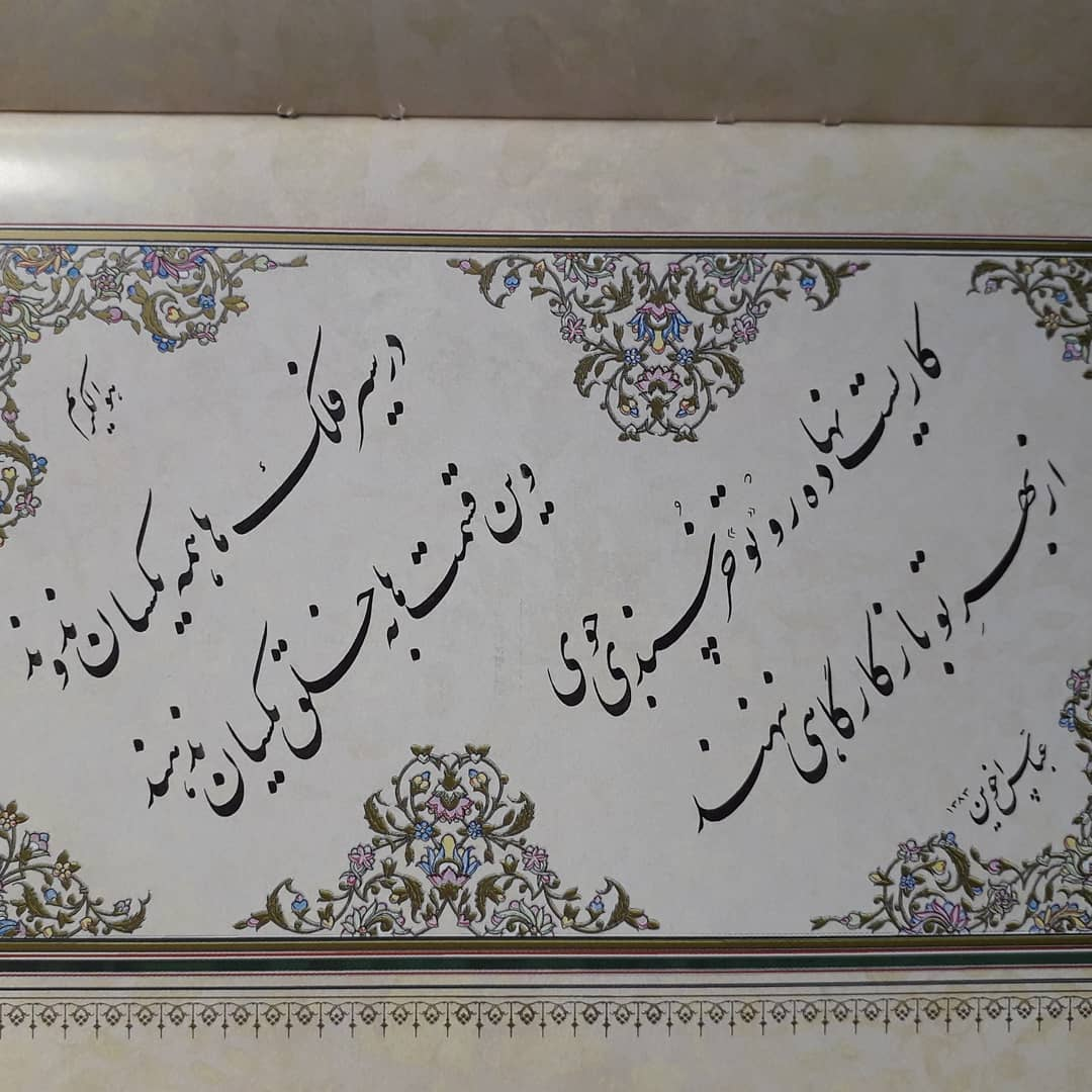 Download Gambar Kaligrafi رباعیات خیام استاد اخوین ۱۷۰تومان فروش لوازم خوشنویسی سفارش در واتساپ +989127066…- Ahmadmalekian