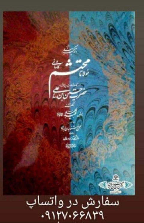 Download Gambar Kaligrafi ۱۱۰تومان فروش لوازم خوشنویسی ارسال به تمام نقاط +989127066839 آموزش مجازی نستعلی…- Ahmadmalekian