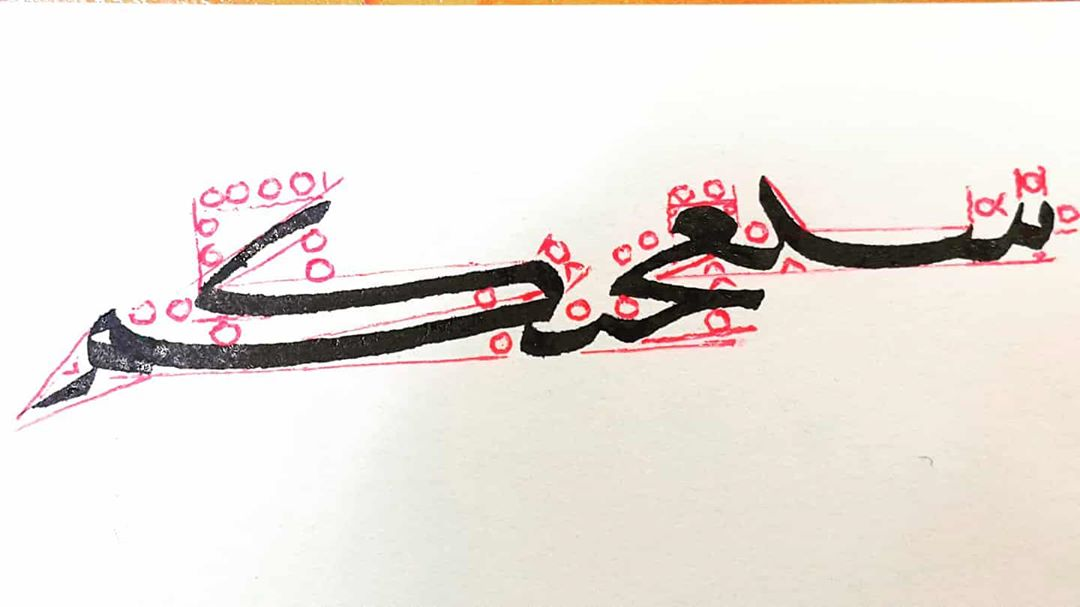 Download Gambar Naskhi Ehab Ibrahim Gaya Turky 1.2 ملم  على ورق تصوير…