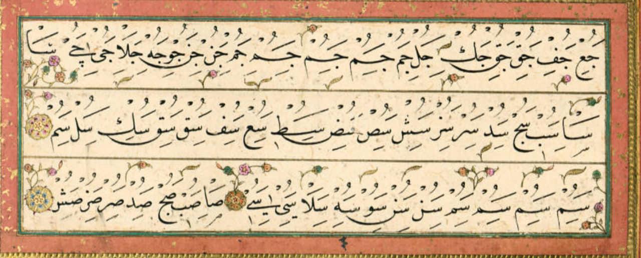 Download Kaidah penulisan khat naskhi.. sebarkan... 4
