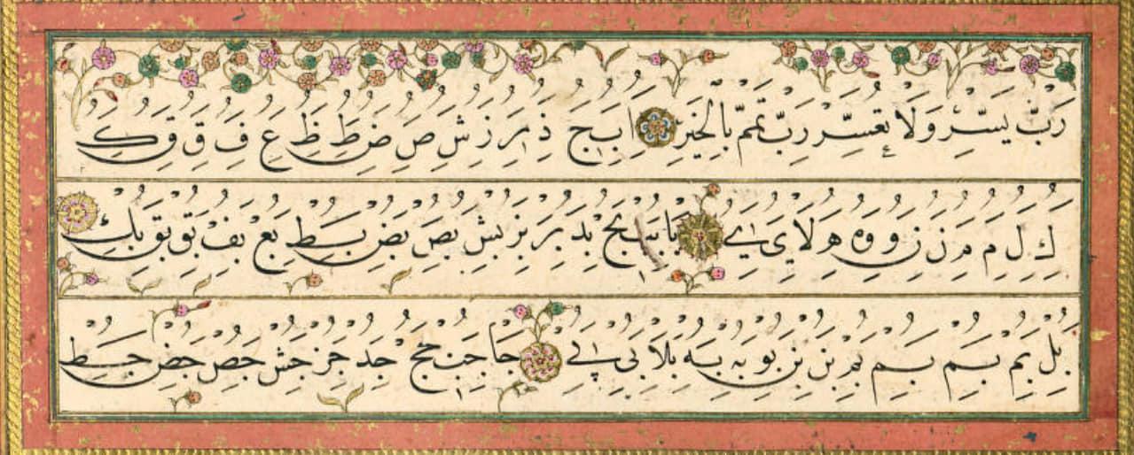 Download Kaidah penulisan khat naskhi.. sebarkan... 3