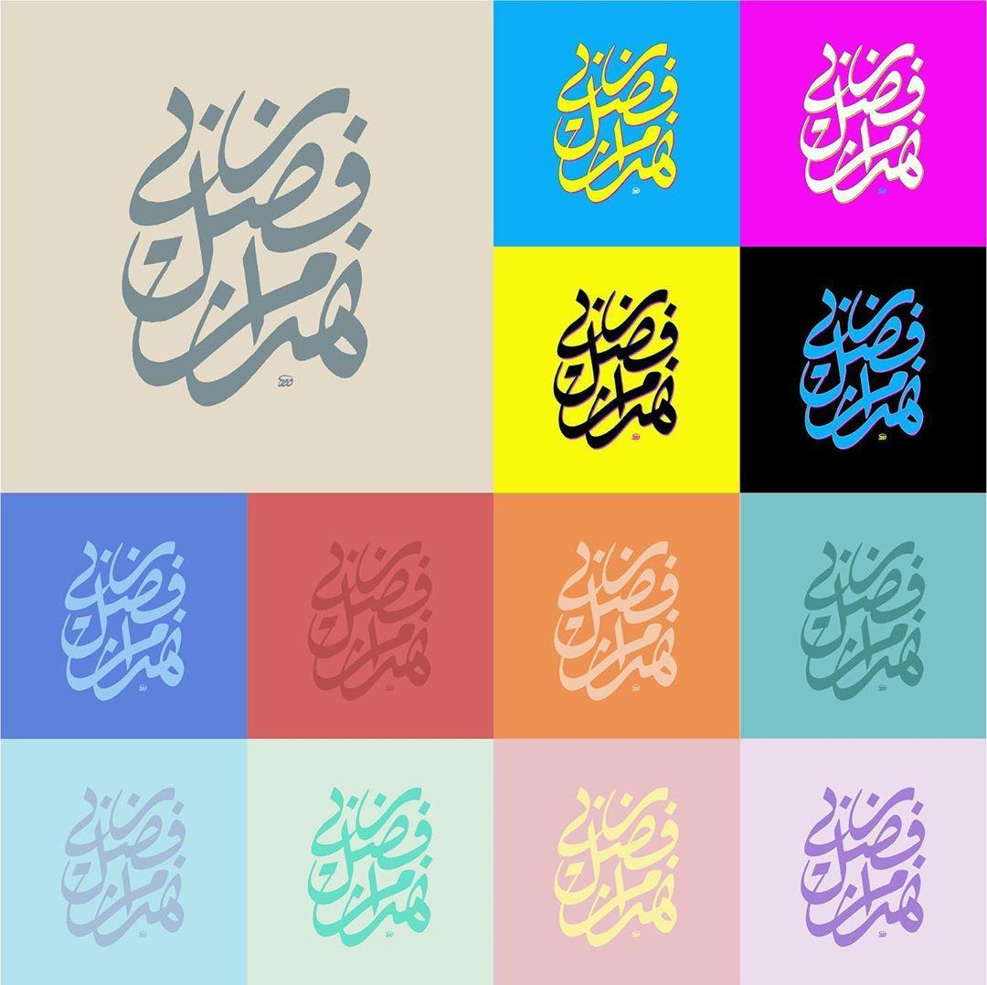 Download Kaligrafi Karya Kaligrafer Kristen #خط الرقعة الجلي المركب #disciplinedinsurgence #modern #calligraphy #tbt #contem…-Wissam
