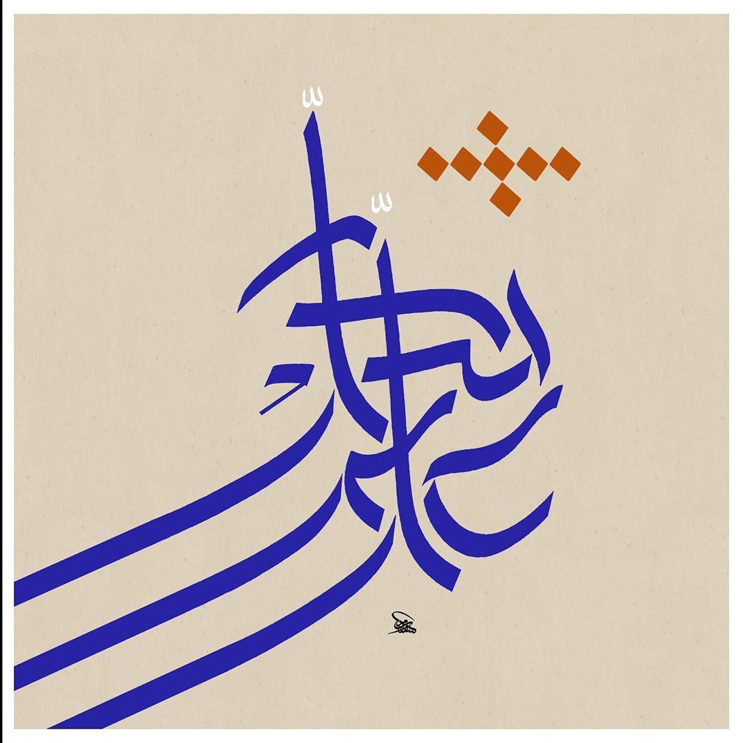 Download Kaligrafi Karya Kaligrafer Kristen Deconstruction & Fragmentation. Learn and then speak , تعلم ثم تكلم . #thuluth #…-Wissam