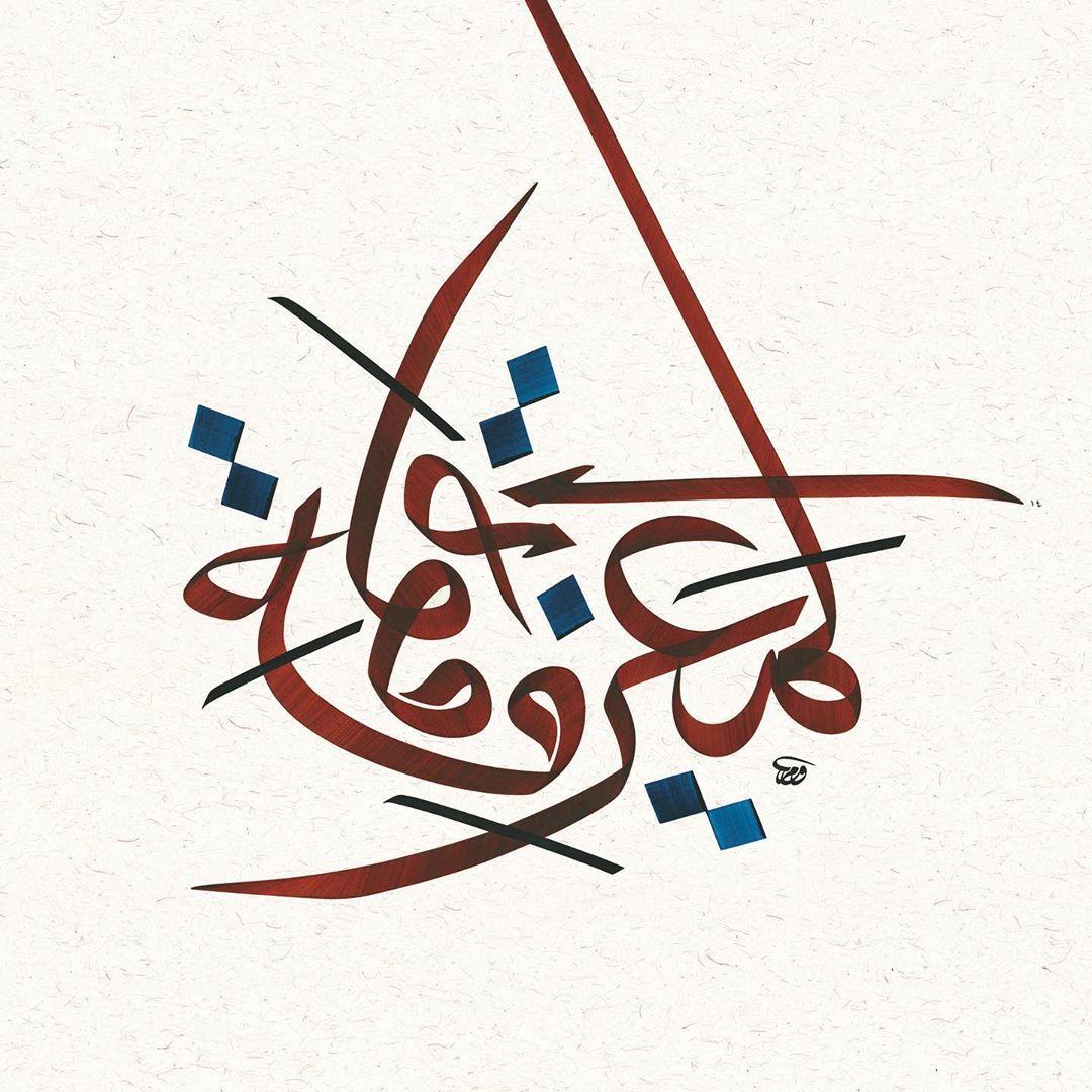 Download Kaligrafi Karya Kaligrafer Kristen Knowledge is power المعرفة , an old work from 2014, عمل قديم من عام ٢٠١٤. Pigmen…-Wissam