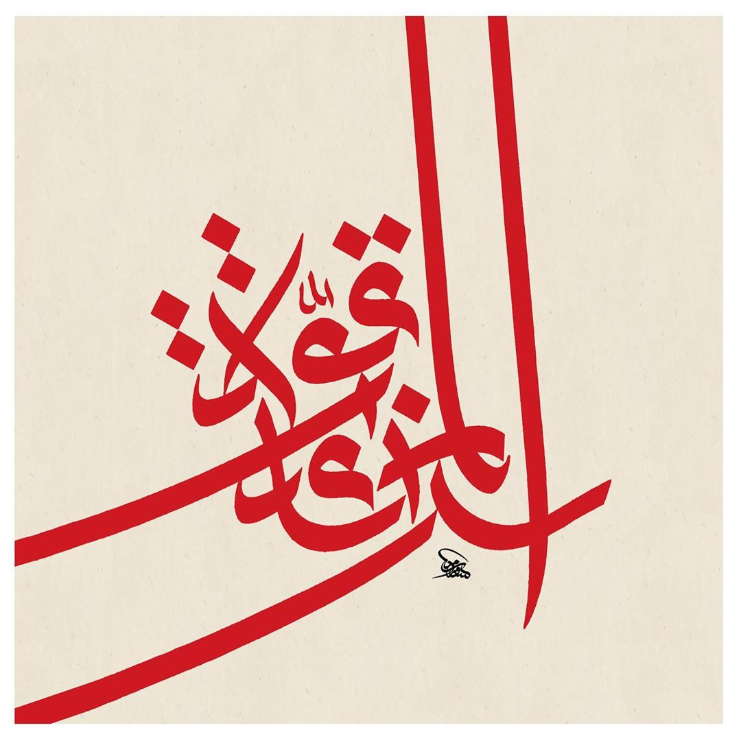 Download Kaligrafi Karya Kaligrafer Kristen Knowledge is power – Francis Bacon المعرفة قوة – فرانسيس بيكون #thuluth #whynot …-Wissam