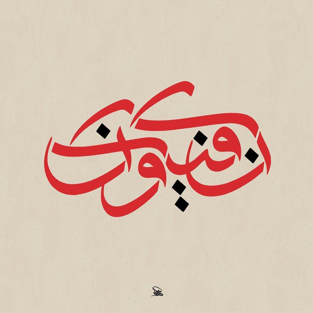 Download Kaligrafi Karya Kaligrafer Kristen #bauhaus #modernism #Geometry #tashkeel #proverb  #socrates #disciplinedinsurgen…-Wissam