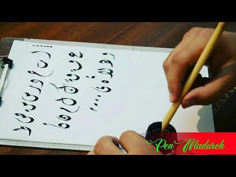 Download Video Belajar Menulis Huruf Hijaiyah khat diwani – tutorial menulis kaligrafi arab khat diwani